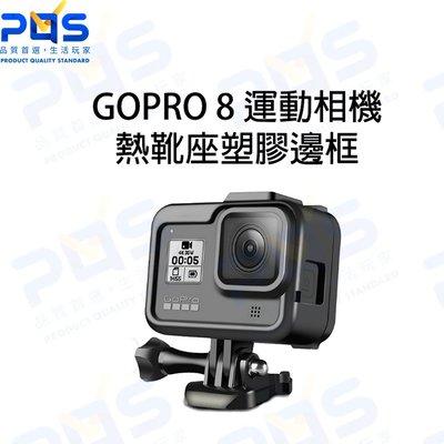 GOPRO Hero8 運動相機熱靴座塑膠邊框 塑膠保護框 保護殼 外框 台南PQS