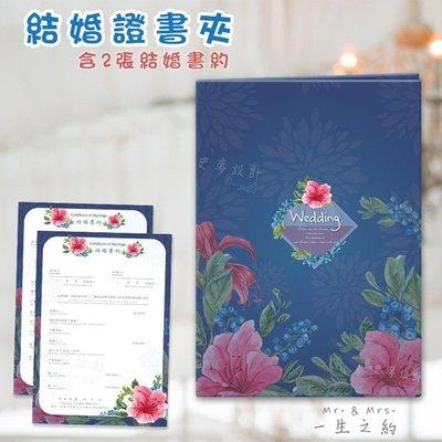 【鉛筆巴士】現貨 SH007結婚證書夾 藍莓花語(含結婚書約2張 登記結婚用)同婚可用 書約夾 結婚證書收藏 設計文件夾