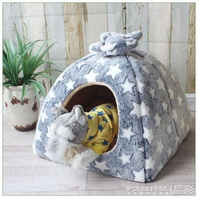 寵物窩 狗窩貓窩中小型犬房子泰迪狗屋狗床四季冬夏天兩用蒙古包