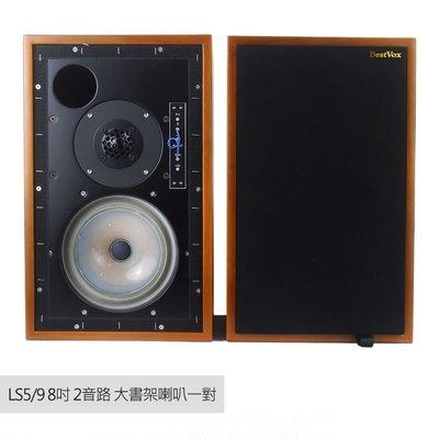 【公司貨】BestVox本色 LS5/9 8吋 二音路 大書架喇叭一對