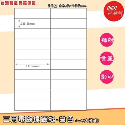 台製-三用電腦標籤紙-白色(20格2x10)-100大張/包-BIGO-BG29105-影印 列印 噴墨 標籤 貼紙