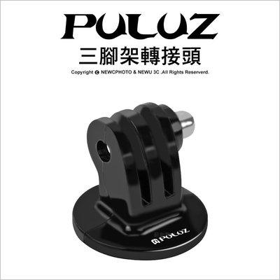 【薪創台中】PULUZ 胖牛 PU03 GoPro 三腳架轉接頭 副廠配件 轉接座 通用 腳架轉接座 Hero