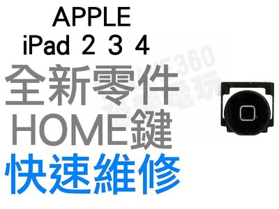 APPLE 蘋果 iPad 2 3 4 HOME鍵外蓋 功能鍵 返回鍵 全新零件 專業維修【台中恐龍電玩】