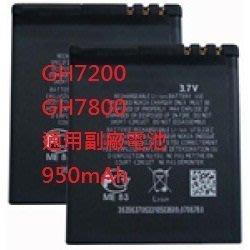 全新 GPLUS GH7200 電池 G-PLUS GH7800 電池 7200 電池 7800 電池