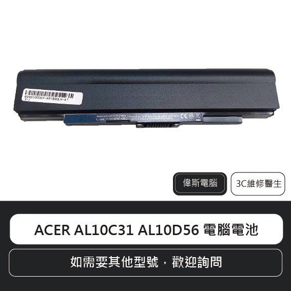 ☆偉斯電腦☆宏碁 ACER AL10C31 AL10D56 筆電電池