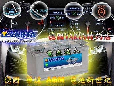 德國製華達VARTA E39 AGM 電瓶 START-STOP 啟停系統電池 賓士BENZ VOLVO AUDI 福斯