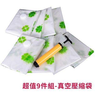 Loxin【SH0285】8+1雙夾鏈加厚 抽氣式真空壓縮袋組 真空收納袋 棉被衣物衣服收納