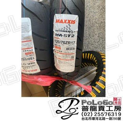 【普龍貢-實體店面】MAST2 重車胎 瑪吉斯 輪胎 MAXXIS 120/70 17吋 J-SPEC