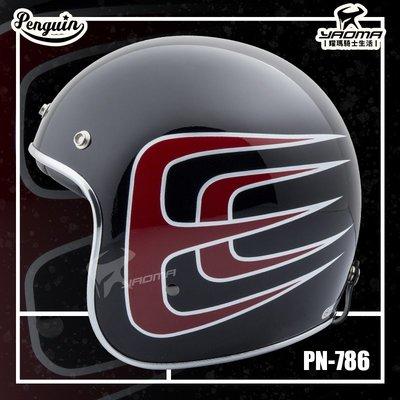 贈泡泡鏡 PENGUIN安全帽 PN-786 黑色 亮面 線條 耙子 金屬邊條 美式 復古帽 3/4罩 耀瑪騎士