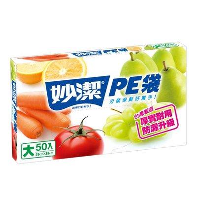 【亮亮生活】ღ 妙潔PE袋 (大 50入) ღ 分裝保鮮的好幫手