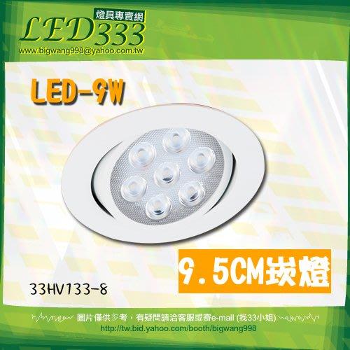 §LED333§(33HV133-8)LED 9W 崁燈 燈具基本款 可調角度 崁孔9.5公分 辦公室浴室燈/陽台燈