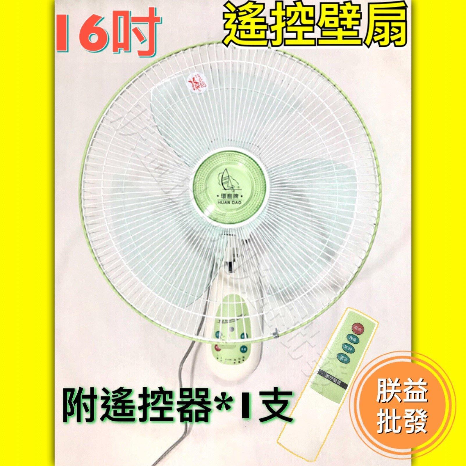 『朕益批發』環島牌 HD-160R 16吋 遙控壁扇 遙控操作掛壁扇 太空扇 壁式通風扇 電風扇 壁掛扇 (台灣製造)
