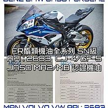 JASO MA2認證機油 ER酯類機油 1040道路版 4T機油