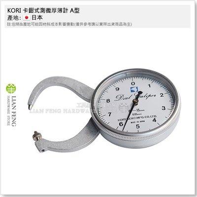 【工具屋】*含稅* KORI 卡鉗式測微厚薄計 A型 A-15 0-15mm 厚度測微 玻璃製品類測量 日本製