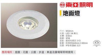 神通照明Σ東亞︱1W LED地底燈/地面燈/步道燈,黃光3000K全電壓(附預埋盒),IP65防塵防水,白色本體鋁製品