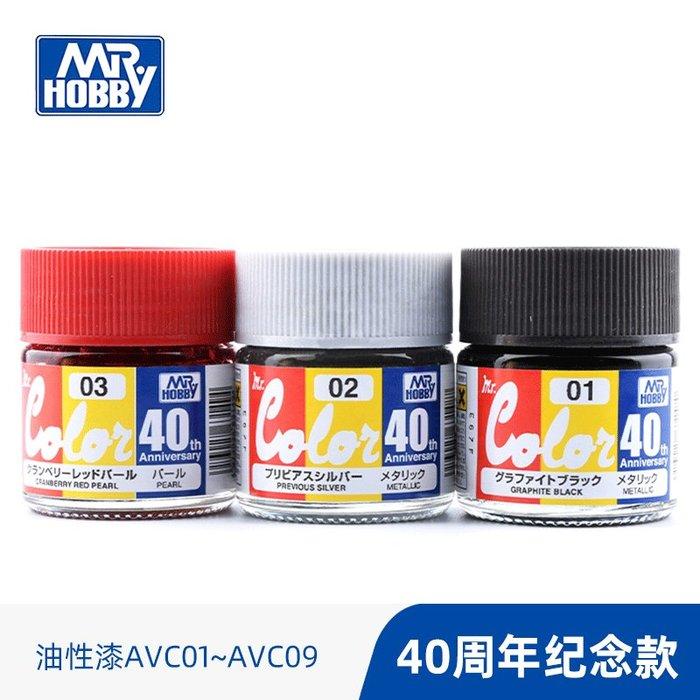 聚吉小屋 #郡士MR.COLOR GIS 油性漆 限定色 AVC01 AVC02 AVC03 AVC04 AVC05