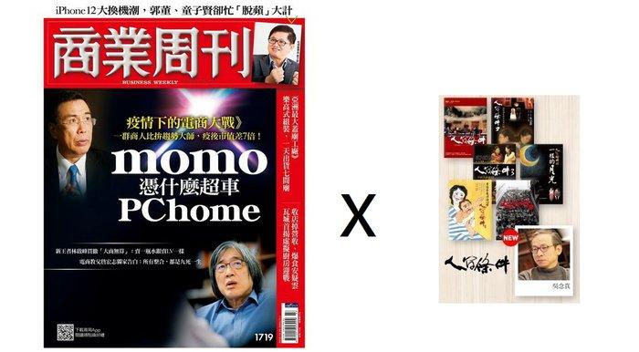 《商業周刊》一年52期  x 《人間條件1-6 全典藏(全劇DVD+全彩劇本書)》