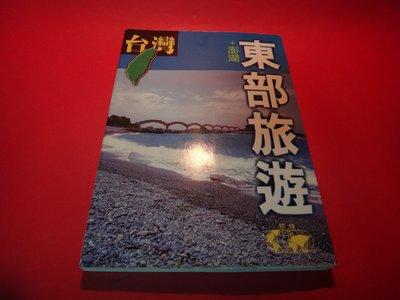 【愛悅二手書坊 31-17】台灣東部旅遊+澎湖 經緯圖書