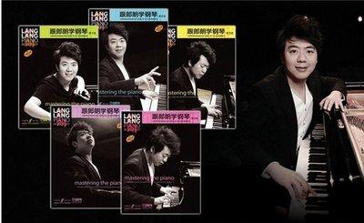 跟朗朗學鋼琴 全5冊 姚莉靜 2015-1 上海音樂