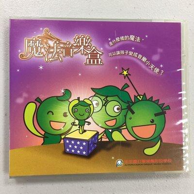 魔法音樂盒 朱宗慶打擊樂團 收藏CD