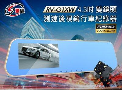 【東京數位】全新 紀錄器  IS 愛思 RV-G1XW 4.3吋雙鏡頭測速後視鏡行車紀錄器 高畫質1080P 定位測速