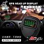 【禾笙科技】汽車 GPS 衛星定位 HUD 車速警...