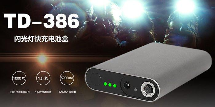 呈現攝影-品色(Pixel) TD-386c 閃光燈外接電池盒 Canon配線 USB 輸出