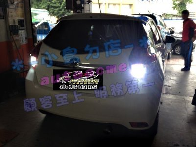 (小鳥的店)豐田 2014-20 YARIS 曙光流氓倒車燈 爆亮款 T15 倒車燈 台製 航空鋁 2020晶片