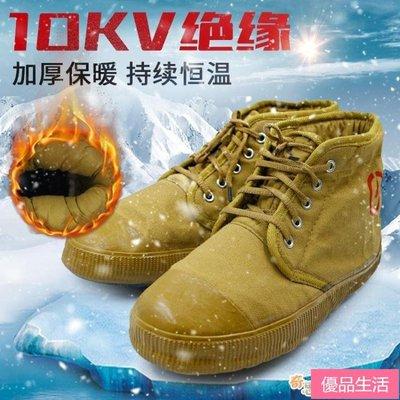 電工絕緣鞋男10KV電力高壓輕便保暖加厚勞保棉黃膠鞋帆布解放鞋冬【優品生活】