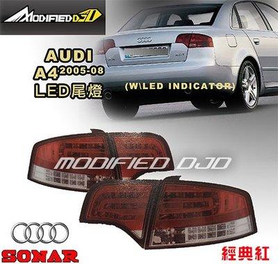 DJD Y0563 AUDI A4 05-08年 經典紅 LED尾燈