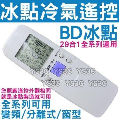BD冰點冷氣遙控器 普騰冷氣遙控【29合1全系列適用】冰點 歌林 普騰 分離式 窗型 冷氣 遙控器
