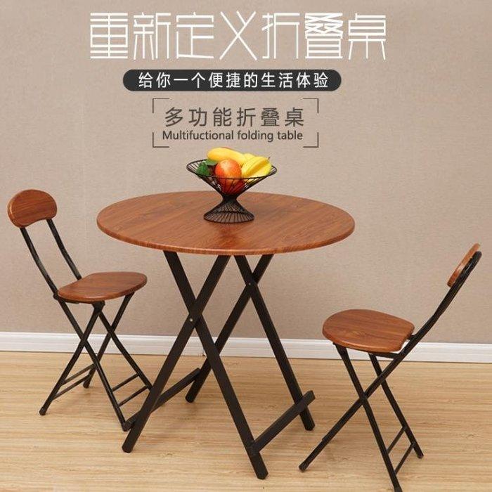 家用簡易折疊桌戶外餐桌擺攤桌小戶型吃飯茶幾兩用便攜實木圓桌YXS