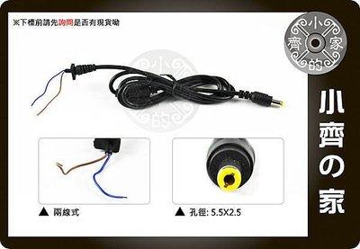 小齊的家 帶磁環1.2米 監視攝影機 變壓器 5.5x2.5mm 帶線 DC公頭 DIY尾線 串接線 電源線