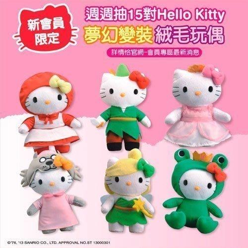 儷人館~ 康是美 Hello Kitty 童話世界-夢幻變裝玩偶 任一款60元出清 外盒黑袋已拆 面交 超取