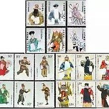 大陸郵票中國京劇大全套 2001-3京劇丑角、2007-5生角、2008-3凈角 郵票