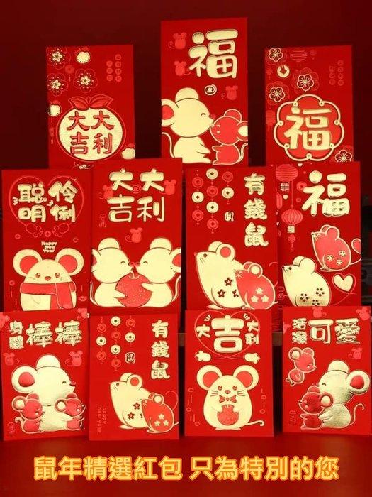 2020鼠年趣味可愛燙金紅包袋 現貨新款創意紅包袋 一組四入 17X9公分 可放千元鈔 喜慶新年紅包袋