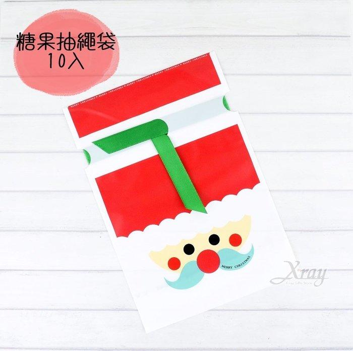 X射線【X202155】聖誕抽繩糖果包裝袋10入14x21.5cm,夾鏈袋/飾品袋/透明袋/平口袋/小物收納/餅乾袋/糖