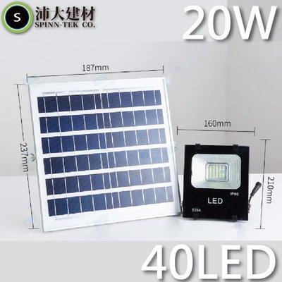 20W 智能光控防水太陽能燈 光控感應燈 智能太陽燈 太陽能感應燈 智能太陽燈 戶外燈 感應燈【S03】