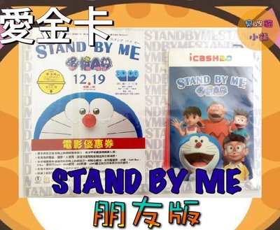 STAND BY ME-朋友版icash2.0(二手)
