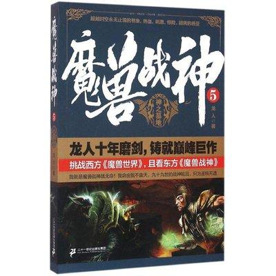 PW2【小說】魔獸戰神(5)