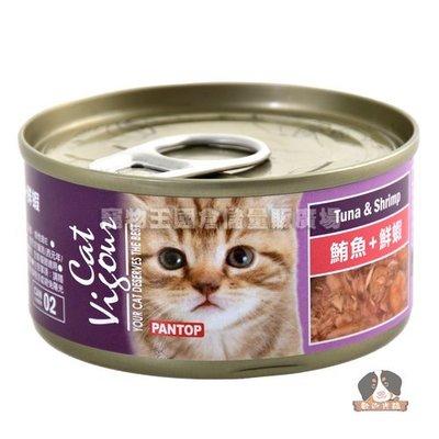 【寵物王國-貓館】PANTOP邦比-貓餐罐2號(鮪魚+鮮蝦)80g
