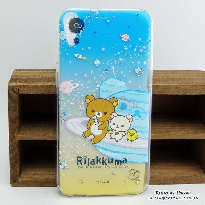 【UNIPRO】HTC Desire 830  828 拉拉熊 Rilakkuma 懶懶熊 輕鬆熊 星球 TPU 手機殼