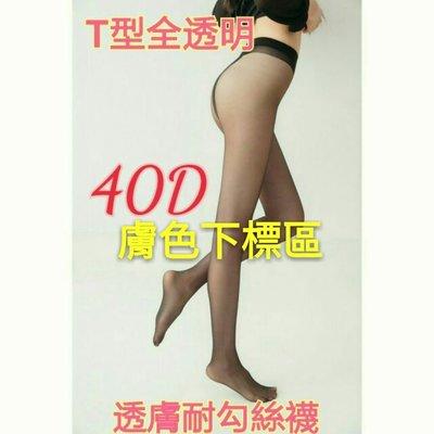 【朵莉絲】40D 100%全透明T型透氣 包芯絲 彈性絲襪 褲襪 腰部以下全透明 耐勾 不易勾紗 non-no 香川可參考 迷你裙專用【環保包裝】