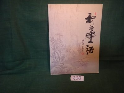 【愛悅二手書坊 20-60】和?墨語