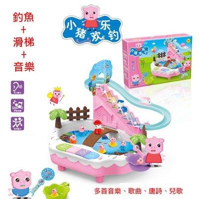 「歐拉亞」現貨 兒童 益智玩具 釣魚玩具 電動爬樓梯 溜滑梯 軌道玩具 小豬佩奇 音樂玩具