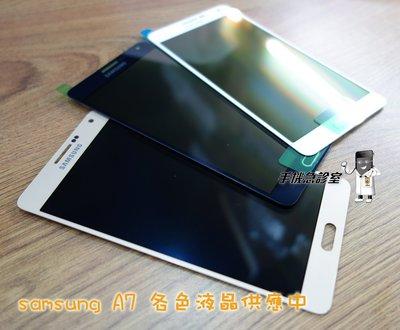 手機急診室 SAMSUNG A7 A700YD 黑 白 各色 螢幕維修 液晶 LCD 破裂 面板 現場維修