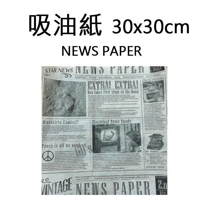 【無敵餐具】吸油紙-new paper(30x30cm)/1000張 炸物吸油紙/炸物專用【CH017】