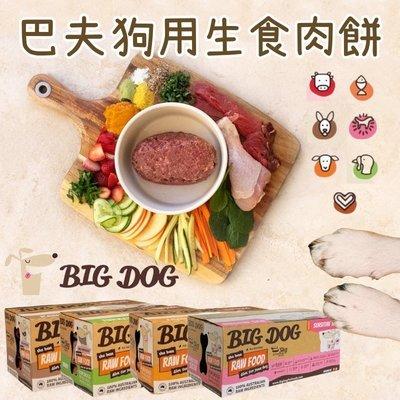 【三吉米熊】澳洲BIG DOG BARF巴夫狗狗專用生食肉餅/巴夫生肉/鮭魚|火雞|樂活|舒敏|牛肉|羊肉|豬肉|袋鼠肉