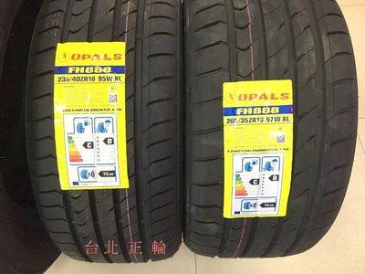方興 OPALS FH888 225/45/17特價1900 SF5000 ZSR NS20 AS1 KR20 KR30