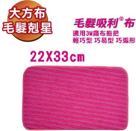 《台灣數位》超值通用配件 大方型毛髮除塵魔吸利布 適用好神拖 雷神拖 驅塵氏 小廠或大陸製各型號